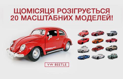 Масштабна модель WV Beatle